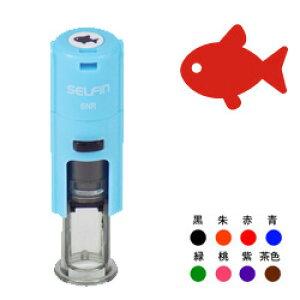 ポイントカードくん34.お魚ポイントカード用スタンプ小さなマークをおせるスタンプです印面:6mmかわいいハンコ/イラスト/印鑑イラストはんこ