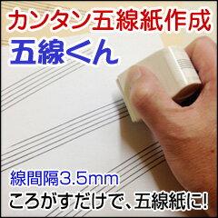 【五線譜】作成ローラースタンプ「五線くん」線間隔=3.5mm