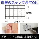 【指板くんG】ギターの指板ゴム印印面:15×20mmギターコードのメモにダイアグラムのゴム印Bamboo 音楽スタンプ シリーズギターコード…