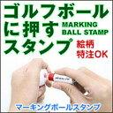 【特注】ゴルフボール 名入れ スタンプ(マーキングボールスタンプ)10mmΦオーダー品(青または赤)インク・溶剤とも3c…