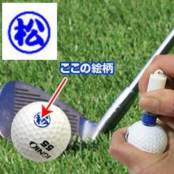 ゴルフボール名入れスタンプ(松)マーキングボールスタンプ自分のボールが一目瞭然!ボールに押す名入れはんこ【練習用コース用】
