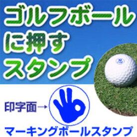 ゴルフボールスタンプ(OKマーク)マーキングボールスタンプ自分のボールが一目瞭然!【練習用 コース用】