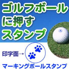 ゴルフボール 名入れ スタンプ(あしあとマーク)マーキングボールスタンプ自分のボールが一目瞭然肉球 【ゴルフボール】【スタンプ】【はんこ】