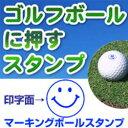 楽天市場 ゴルフボール イラスト スタンプ ピースマーク マーキングボールスタンプ自分のボールが一目瞭然 ゴム印ゴルフ 用品 ごるふ 名入れ ハンコ 一行印ゴルフボール用マーキングスタンプゴルフボール 目印スタンプ こだわりスタンプショップbamboo