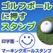 ゴルフボール名入れスタンプ(にこにこマーク)マーキングボールスタンプ自分のボールが一目瞭然!