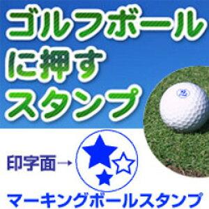 ゴルフボール 名入れ スタンプ(星マーク)マーキングボールスタンプゴム印/スタンプ/ハンコ/判子/はんこ/印鑑/ゴルフ用品【練習用 コース用】