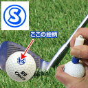 ゴルフボール 名入れ スタンプ(S)マーキングボールスタンプゴム印/スタンプ/ハンコ/判子/はんこ/印鑑/ゴルフ用品【練習用 コース用】