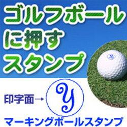 ゴルフボール用ハンコ