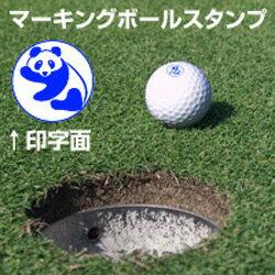 ゴルフボール名入れスタンプ(パンダ)マーキングボールスタンプゴム印/スタンプ/ハンコ/判子/はんこ/印鑑/ゴルフ用品【ゴルフボール】【スタンプ】【はんこ】【名入れ】