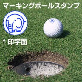 ゴルフボール 名入れ スタンプ(象印)マーキングボールスタンプゴム印/スタンプ/ハンコ/判子/はんこ/印鑑/ゴルフ用品【ゴルフボール】【スタンプ】【はんこ】【名入れ】