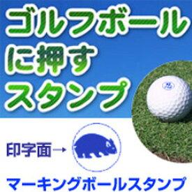 ゴルフボールスタンプ(鼠くん)マーキングボールスタンプゴム印/スタンプ/ハンコ/判子/はんこ/印鑑/ゴルフ用品【ゴルフボール】【スタンプ】【はんこ】【名入れ】