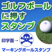 ゴルフボール名入れスタンプ(ドクロマーク)マーキングボールスタンプ自分のボールが一目瞭然!ゴム印ゴルフ用品ごるふ名入れハンコオーダー一行印【HLS_DU】