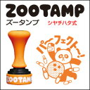 先生スタンプ 評価印ZOOTAMPパーフェクトー!(インク/オレンジ)浸透印(シヤチハタ式)印面サイズ:直径18mm丸ゴム印/スタンプ/ハン…