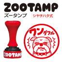 ZOOTAMP先生 スタンプ 評価印ワンダフル(インク/レッド)浸透印(シヤチハタ式)印面サイズ:直径18mm丸ゴム印/スタンプ/ハンコ/判子…