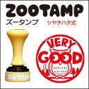 ZOOTAMP先生 スタンプ 評価印VERY GOOD(インク/レッド)浸透印(シヤチハタ式)印面サイズ:直径18mm丸ゴム印/スタンプ/ハンコ/判子/…