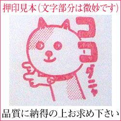 先生スタンプ(コメントゴム印)ココダニャ(猫)印面サイズ:22×22mm【イラストゴム印・スタンプ・マンガ・評価印・ハンコ】【02P03Sep16】