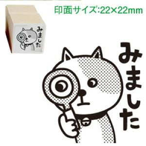 先生 スタンプ(コメントゴム印)みました(ねこ)印面サイズ:22×22mm【イラスト ゴム印・スタンプ・マンガ・評価印・ハンコ】