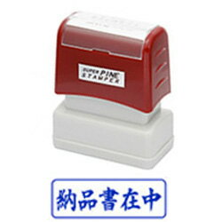 納品書在中(ヨコ)シヤチハタ式スタンプスーパーパインスタンパースタンプ台不要の浸透印印面サイズ13×39mm封筒にピッタリサイズ
