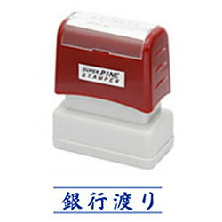 銀行渡り(ヨコ)シヤチハタ式スタンプスーパーパインスタンパースタンプ台不要の浸透印印面サイズ13×39mm伝票にピッタリサイズ