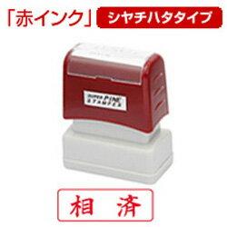 相済(ヨコ)シヤチハタ式スタンプスーパーパインスタンパースタンプ台不要の浸透印印面サイズ13×39mm封筒にピッタリサイズ