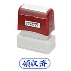 領収済(ヨコ)シヤチハタ式スタンプスーパーパインスタンパースタンプ台不要の浸透印印面サイズ13×39mm伝票にピッタリサイズ