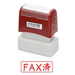 FAX済(ヨコ)シヤチハタ式スタンプスーパーパインスタンパースタンプ台不要の浸透印印面サイズ13×39mm封筒にピッタリサイズ
