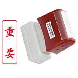 重要(タテ)シヤチハタ式スタンプスーパーパインスタンパースタンプ台不要の浸透印印面サイズ13×39mm封筒にピッタリサイズ