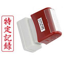 特定記録(タテ)シヤチハタ式スタンプスーパーパインスタンパースタンプ台不要の浸透印印面サイズ13×39mm