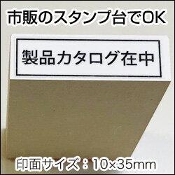 ゴム印【製品カタログ在中】枠あり製品カタログが入っている事を明確にするゴム印ですゴム印(印面:10×35mm)
