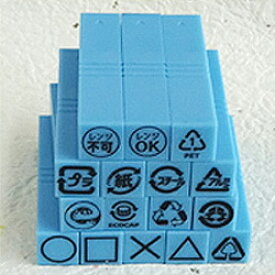 リサイクルマーク スタンプセット印面サイズ:10×10mm(16個) ゴム印/スタンプ/ハンコ/掃除/ゴミの日の目印スケジュールスタンプセットの姉妹品手帳・カレンダー・ゴミ袋に目印資源ゴミ回収袋のスケジュールスタンプ