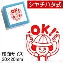 コメントゴム印(先生 スタンプ)シヤチハタ式OK!印面サイズ:20×20mm【イラスト ゴム印・スタンプ・マンガ・評価印・ハンコ】