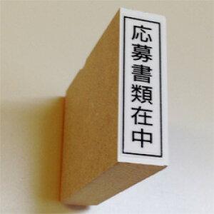ゴム印【応募書類在中】縦組応募書類が入っている事を明確にするゴム印ですゴム印(印面:10×35mm)Bamboo 封筒用スタンプシリーズ就職・転職の準備【ゴム印 履歴書 スタンプ ハンコ 判子