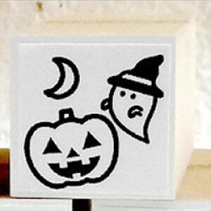 ハロウィン ゴム印かぼちゃとオバケ印面サイズ:約22×22mm【イラスト ゴム印・スタンプ・マンガ・評価印・ハンコ】
