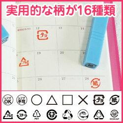 リサイクルマークスタンプセット印面サイズ:10×10mm(16個)ゴム印/スタンプ/ハンコ/掃除/ゴミの日の目印スケジュールスタンプセットの姉妹品カレンダー・ゴミ袋に目印資源ゴミ回収袋にも