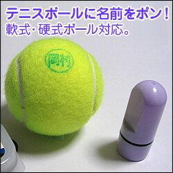 ★テニスボール お名前スタンプどこでもポンポンゴム印18mm丸(インクパッド付き)テニスボールにハンコで名入れテニスボール用 スタンプ(硬式/軟式)ゴム印オーダー