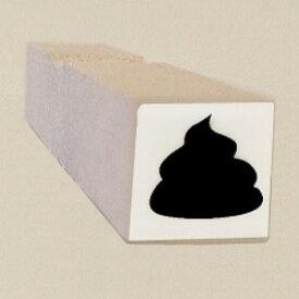 ゴム印【うんち】 ECOうんちイラストのゴム印ですゴム印(印面:5×5mm)【印鑑 ゴム印 スタンプ ハンコ 判子 はんこ】うんこ