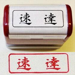 速達(ヨコ)シヤチハタ式スタンプスーパーパインスタンパースタンプ台不要の浸透印印面サイズ13×39mm封筒にピッタリサイズ