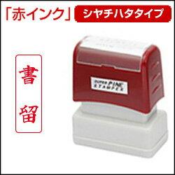 書留(タテ)シヤチハタ式スタンプスーパーパインスタンパースタンプ台不要の浸透印印面サイズ13×39mm封筒にピッタリサイズ