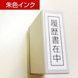 ゴム印【履歴書在中】ハンコ