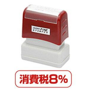 封筒・伝票・経理ソフトのプリンントアウト等に押して、混乱を防止!消費税8%スタンプゴム印(印面:13×39mm)Bamboo 消費税 スタンプ シリーズ 消費税を明確に表示