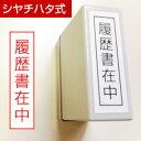 履歴書在中 枠ありシヤチハタタイプ履歴書が入っている事を明確にするゴム印です朱色インク(印面:12×45mm)Bamboo 封筒用スタンプシ…
