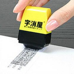 個人情報保護スタンプ