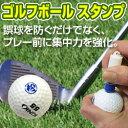 人気柄ベストテンゴルフボール スタンプ(マーク)マーキングボールスタンプ自分のボールが一目瞭然【ゴルフボール】…