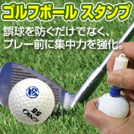 人気柄ベストテンゴルフボール スタンプ(マーク)マーキングボールスタンプ自分のボールが一目瞭然【ゴルフボール】【スタンプ】【はんこ】【イラスト】