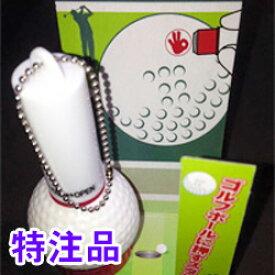 【特注】ゴルフボール 名入れ スタンプ(マーキングボールスタンプ)10mmΦオーダー品(青または赤)インク・溶剤とも3cc付ゴルフボール用スタンプ(オリジナル)【練習用 コース用】
