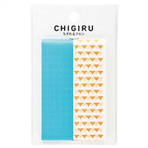 ヤマトチギルオレンジサンカク×アクアチギルシールCH-302付箋 CHIGIRU