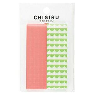 ヤマトチギルグリーンレース×サーモンチギルシールCH-304付箋 CHIGIRU