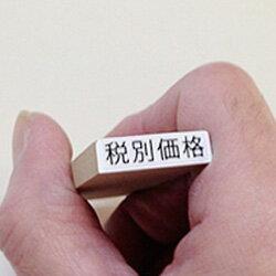 【税別価格】 ECO ゴム印消費税の表示を明確にするゴム印ですゴム印(印面:5×20mm)税別価格 印Bamboo 消費税 スタンプ シリーズ【印鑑 ゴム印 スタンプ ハンコ 判子 はんこ】