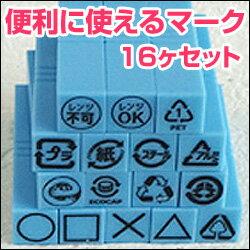 リサイクルマークスタンプセット印面サイズ:10×10mm(16個)ゴム印/スタンプ/ハンコ/掃除/ゴミの日の目印スケジュールスタンプセットの姉妹品手帳・カレンダー・ゴミ袋に目印資源ゴミ回収袋のスケジュールスタンプ
