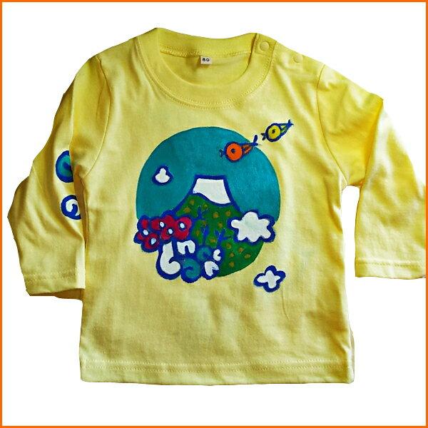 出産祝いに名入れ子供服 富士山ロングTシャツ イエロー【楽ギフ_名入れ】